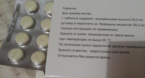 аскорутин против пигментных пятен