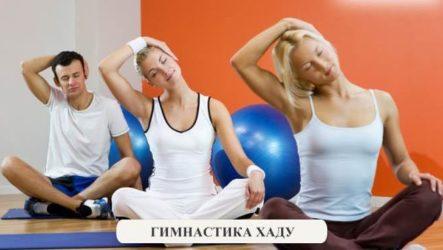 Преимущества и недостатки гимнастики хаду