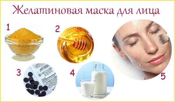 Как сделать маску для лица из желатина