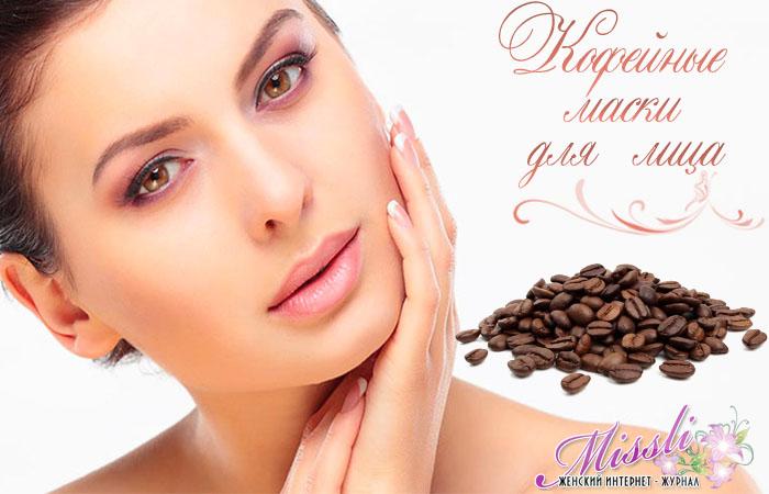 Маска из кофе для лица — тонизируют, омолаживают, выравнивают цвет лица!