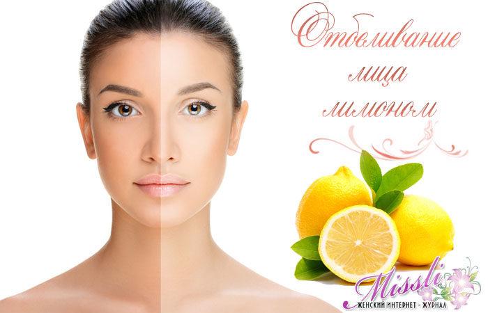 Рецепт отбеливания кожи лица лимоном