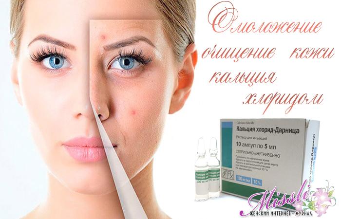 Очищение кожи хлоридом кальция – достойная альтернатива омолаживающим процедурам