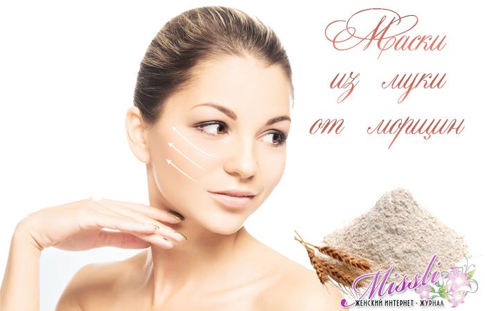 Маски из муки для лица – волшебное средство, позволяющее разгладить кожу