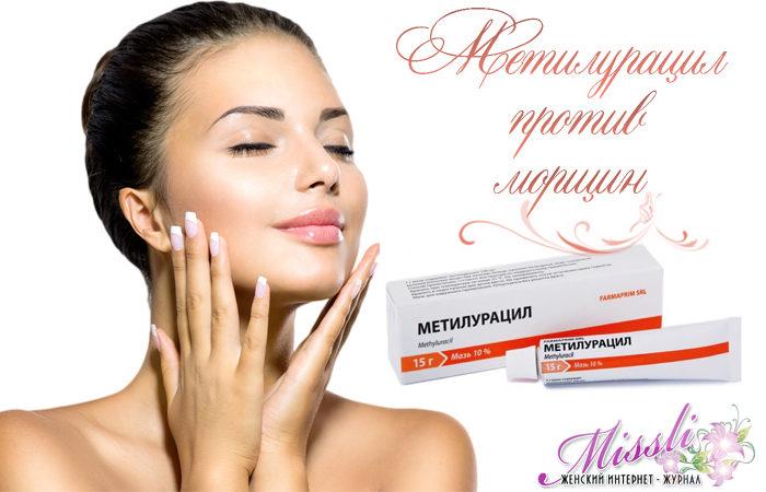 Мазь метилурацил в косметологии от морщин