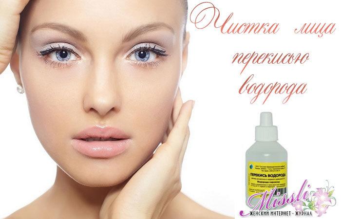 Чем очистить кожу лица перекисью водорода thumbnail