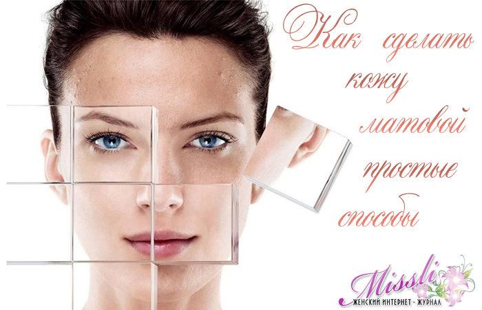 Как сделать чтобы кожа лица была матовой