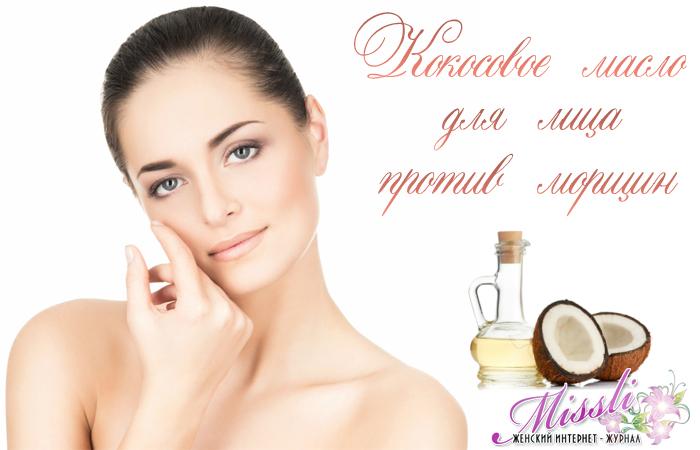 Кокосовое масло для лица — применение в косметологии от морщин и сухости кожи