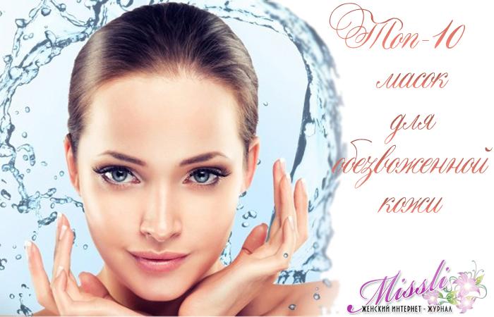 Маски для обезвоженной кожи — интенсивное увлажнение и питание