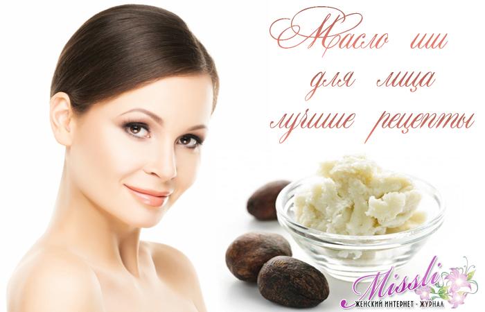 Масло ши от морщин — польза для кожи и варианты применения