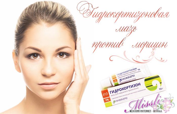 Гидрокортизоновая мазь — применение в косметологии от морщин