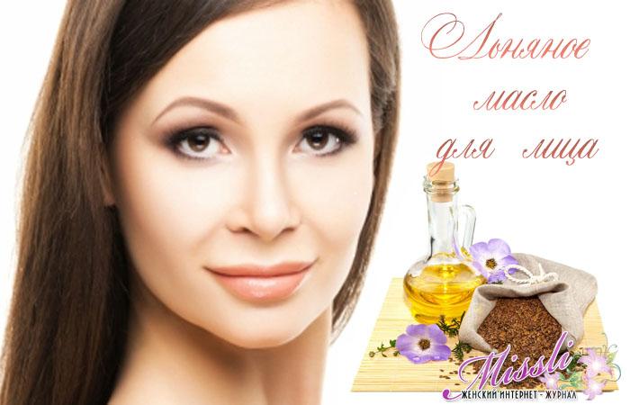 Льняное масло от морщин на лице, шее и области декольте