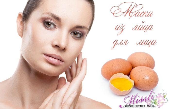 Яйцо от морщин — доступные, дешевые и эффективные рецепты масок