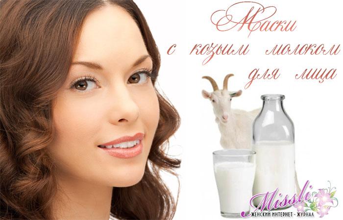 Маски из козьего молока против старения и не только