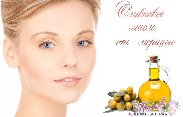 Оливковое масло для лица от морщин, сухости и фотостарения