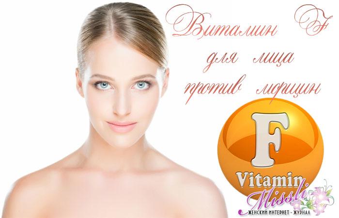 Витамин f в домашних масках от морщин и шелушения кожи