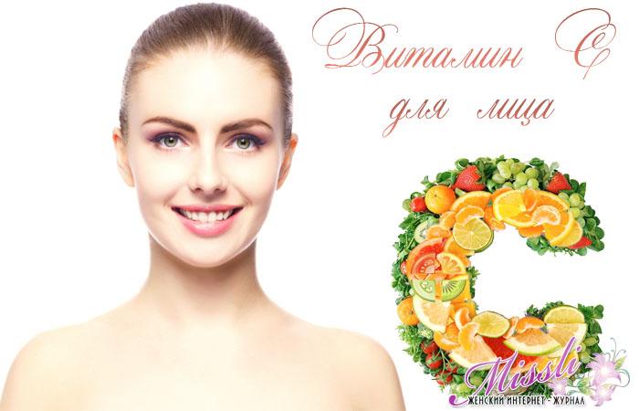 Домашние маски на основе витамина С в ампулах для сияния кожи лица