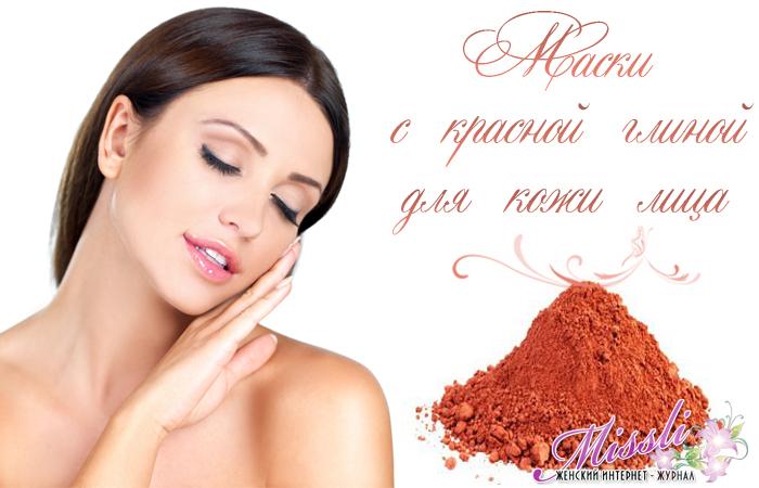 Маски из красной глины — очищают кожу, разглаживают и увлажняют