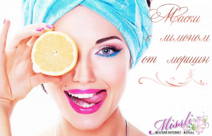 Лимон от морщин на лице и под глазами — как выжать из цитруса всю пользу
