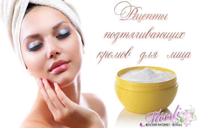 Домашние кремы для подтяжки лица — легко приготовить, безопасно применять!