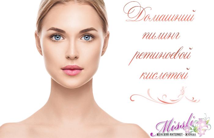 Ретиноевая кислота в косметологии для эффективного домашнего пилинга