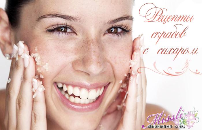 Очищаем и отшелушиваем кожу лица с помощью сахарного скраба