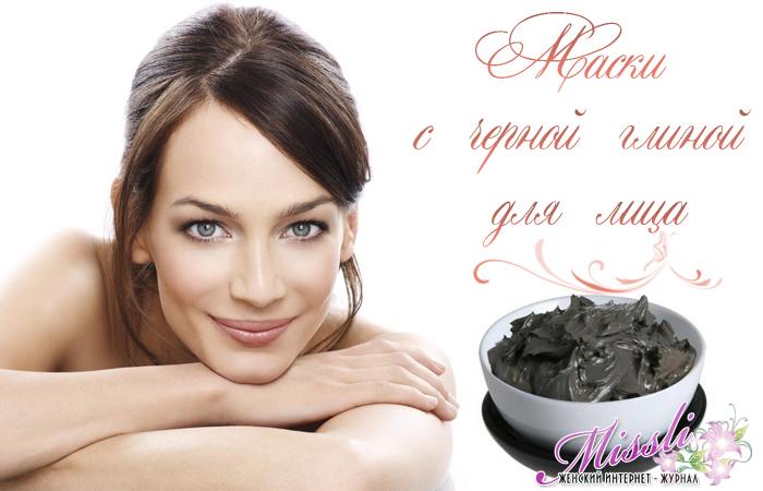 Маски для лица с черной глиной — рецепты от морщин, забитых пор и прыщей