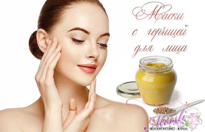 Маски из горчицы для лица — очистят кожу, повысят тонус, подтянут и освежат