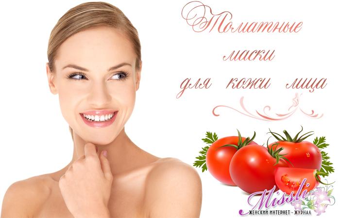 Маски из помидор для лица — против прыщей, пигментации и морщин