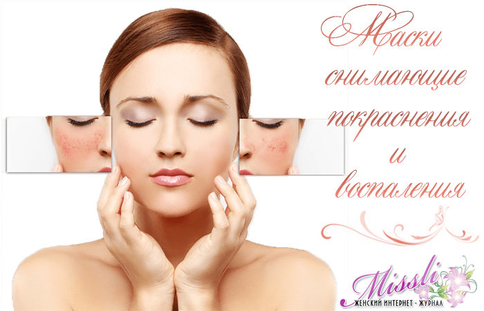 Маска для гладкости кожи лица от покраснений