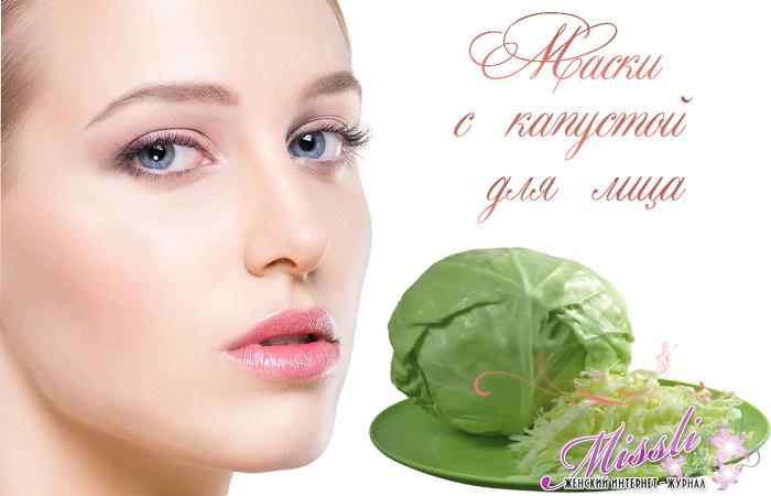 Маски из капусты для лица подарят гладкость, свежесть и тонус вашей коже
