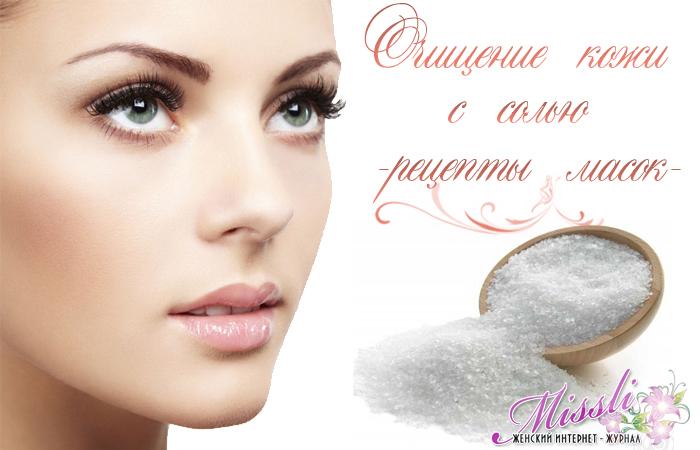 Солевая маска для лица — бережное очищение кожи + лифтинг-эффект