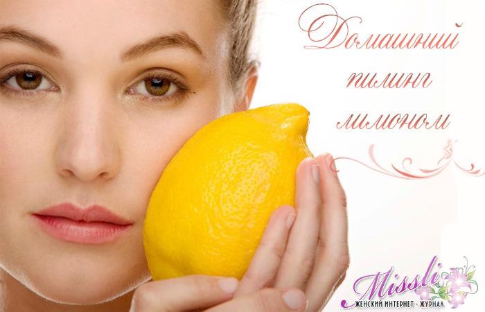 Пилинг лимоном в домашних условиях — отшлифует кожу, выровняет рельеф!