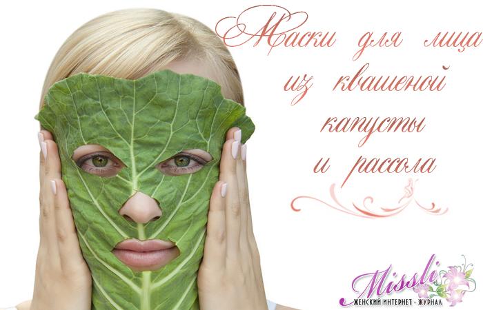 Квашеная капуста и ее сок в масках для лица против отеков, старения и забитых пор