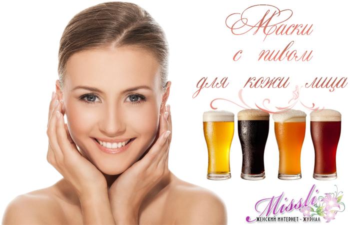 Маски из пива для лица — против морщин, потери упругости и сухости кожи