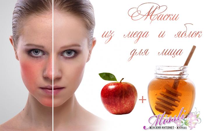 Маска для лица из яблок и меда — эффективное увлажнение и омоложение в осенний период