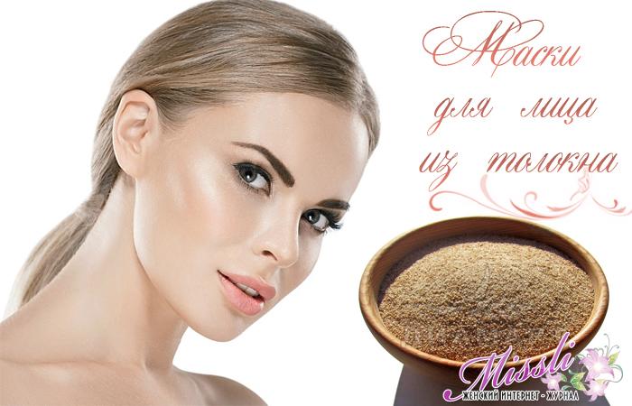Маска из толокна для лица — омоложение, питание, очищение кожи