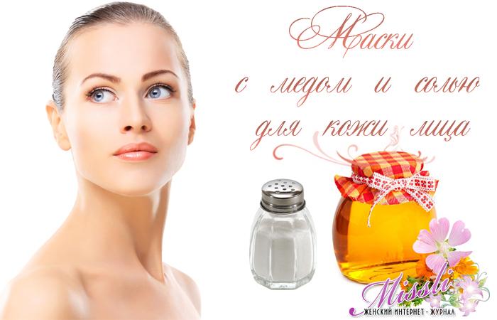 Маски с медом и солью для лица — устранят шелушение, стянут поры, омолодят