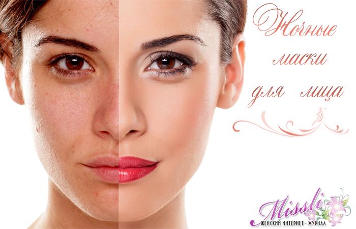 Ночные маски для лица — глубокое увлажнение, питание и омоложение кожи