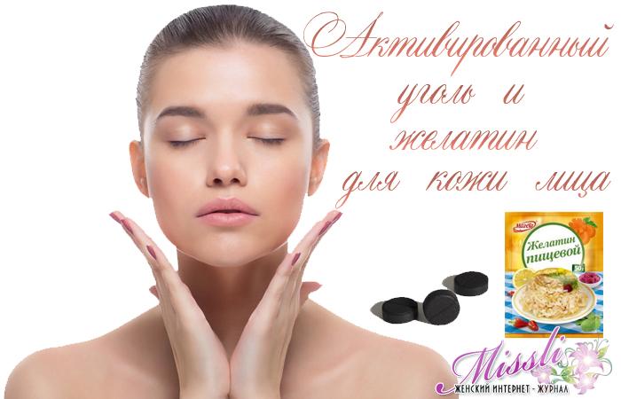 Желатин + активированный уголь для лица — кожу отшлифуют, сотрут морщины, очистят поры