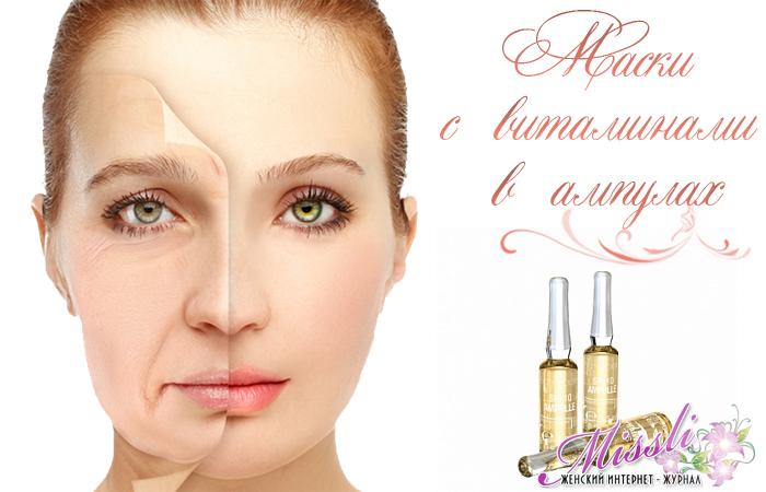 Витамины в ампулах как средство для быстрого омоложения и восстановления упругости кожи