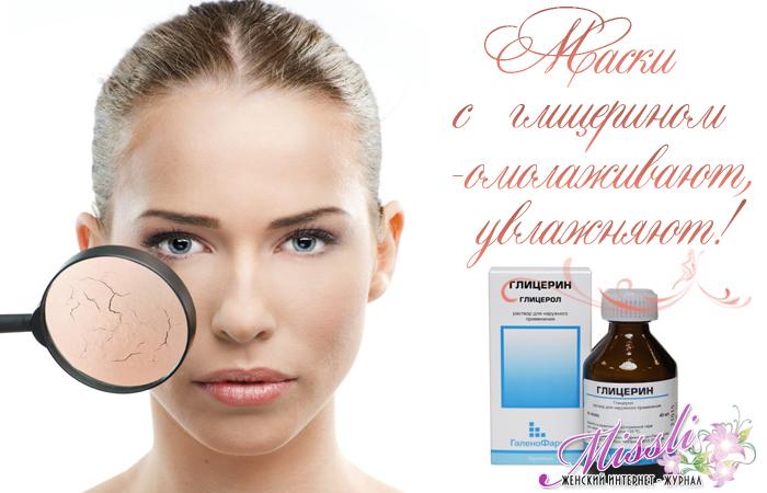 Домашние маски с глицерином — глубокое увлажнение и омоложение кожи