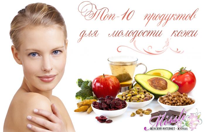 10 продуктов, которые препятствуют старению кожи