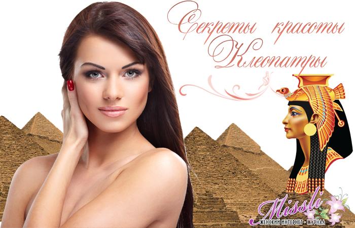 Секреты красоты — очищение и омоложение кожи по рецептам Клеопатры