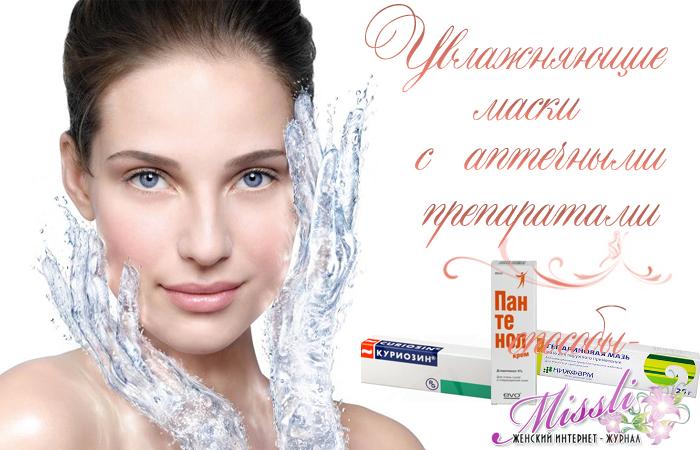 Глубокое увлажнение кожи — ТОП-5 эффективных масок с недорогими аптечными средствами