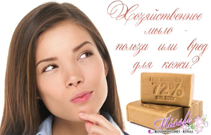 Хозяйственное мыло — чудесное средство от морщин или вред для кожи?