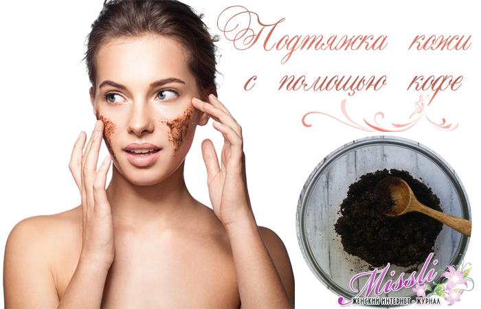 Подтяжка кожи лица кофеином — простые рецепты с быстрым эффектом для любителей ароматного напитка