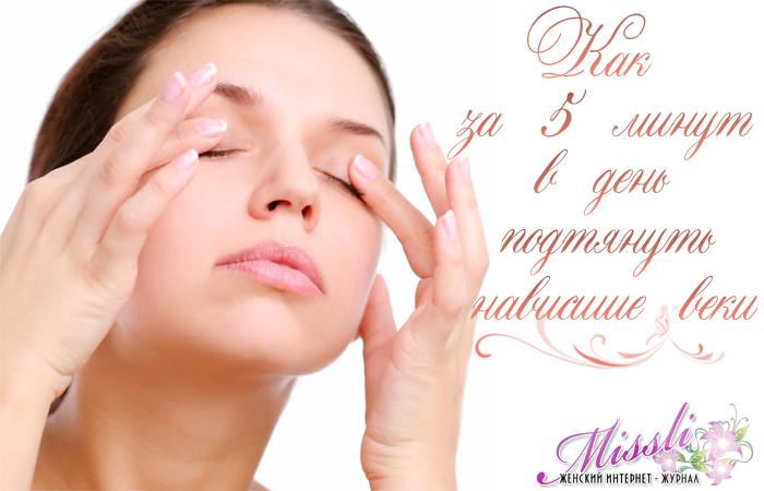 Как за 5 минут в день поднять нависшие веки и подтянуть кожу вокруг глаз без пластики