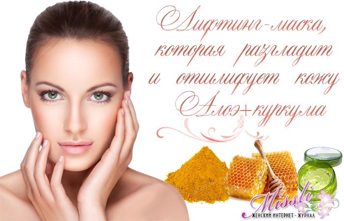 Как отшлифовать кожу и уменьшить морщины? Попробуйте маску с алоэ и куркумой