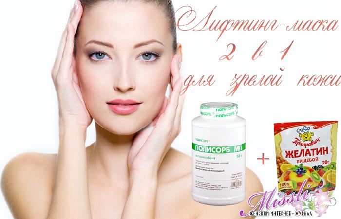 Маска от морщин для зрелой кожи 2 в 1: эффективная подтяжка и сужение пор