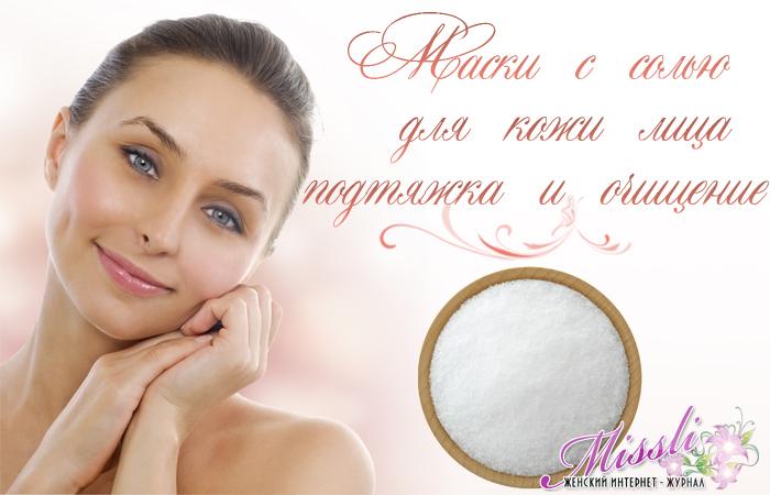 Маски с солью 3 в 1: подтяжка, питание и очищение